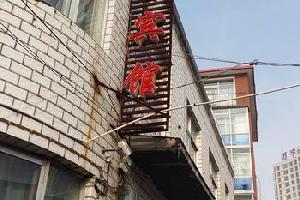 东丰广场旅店(辽源)
