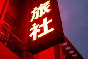 蚌埠顺城旅社