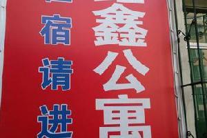 绥阳鑫鑫公寓