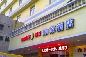 如家酒店(漯河火车站新天地步行街店)