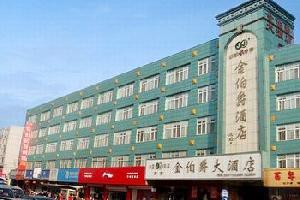 邯郸金伯爵商务酒店