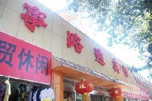 北京事路通賓館