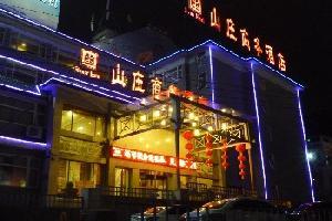 宜锦山庄酒店(宜昌夷陵广场CBD店)