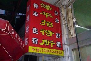 重庆泽平招待所