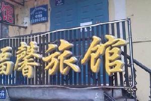 哈尔滨福馨旅店