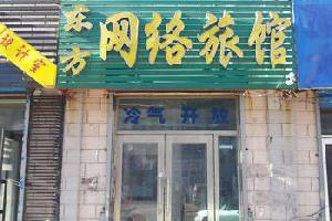 大庆东方网络旅馆