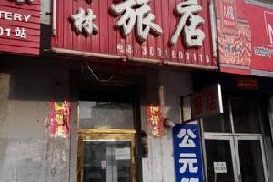 南岔兴林旅店