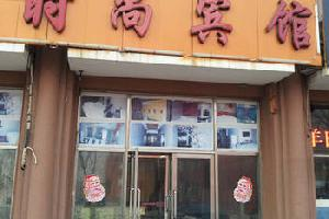大慶時尚旅館