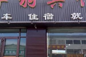 静宁华羽宾馆