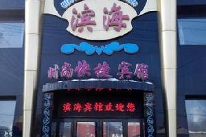 汤原滨海时尚宾馆