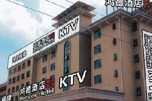 广州鸿德酒店(长隆店)