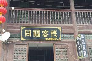 青木川同福客栈(汉中)