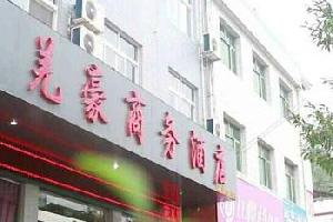 宁强羌豪商务酒店
