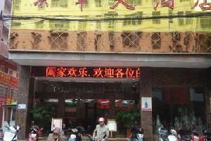 郴州汝城县景峰大酒店