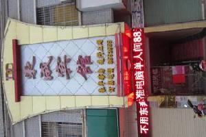 衡阳市衡南县东城宾馆