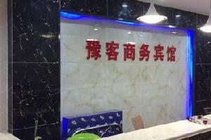 合肥豫客商务宾馆