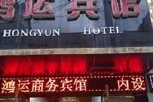 德江鸿运宾馆