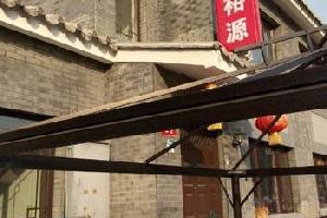北京香满裕源客栈