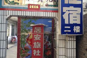 吉县居安旅社