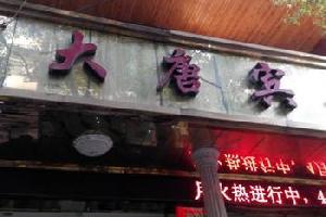 阳新大唐宾馆