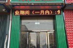 东丰假日旅馆(辽源)