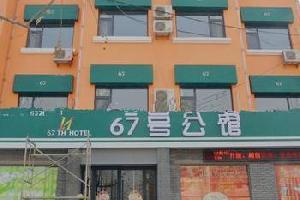 滨州67号公馆