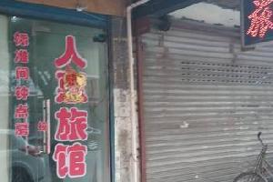 芜湖人惠旅馆
