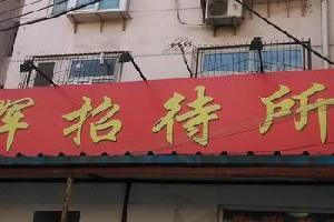 济南鑫辉招待所