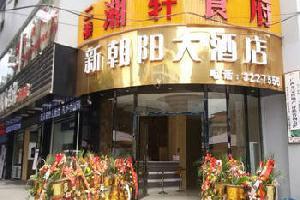 田阳新朝阳大酒店