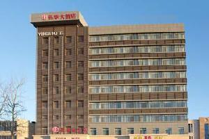 天津钰华大酒店