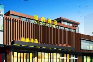 江门柏丽宜居酒店(中心店)