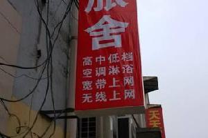 濟寧尚雅旅舍