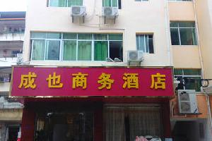 上犹成也商务酒店(上犹)