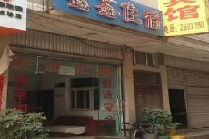 西昌鑫鑫宾馆