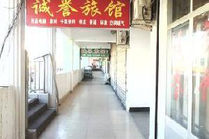 济南诚誉旅馆