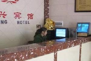 岳阳裕兴宾馆
