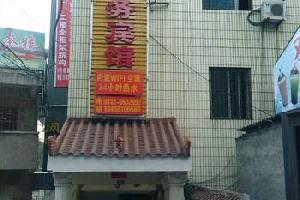 攀枝花亿鑫商务宾馆