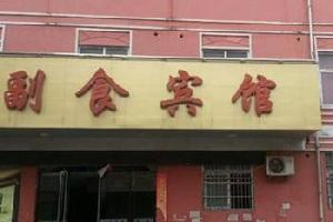 潢川副食宾馆