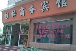 梧州桂梧商务宾馆