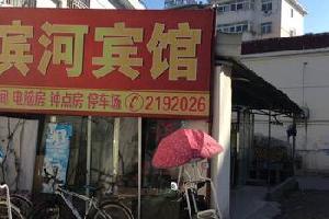 岳西滨河宾馆