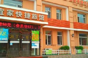 阜新彰武宜家快捷商务宾馆