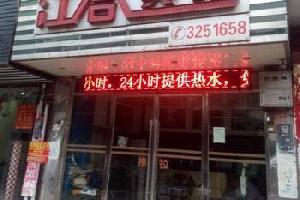 柳州江合宾馆