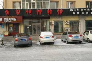 哈尔滨鸟巢快捷旅馆
