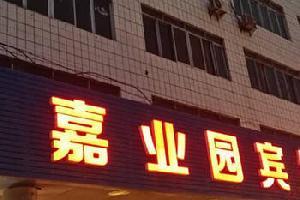 南宁嘉业园宾馆