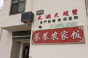苏州西山蔡巷饭庄