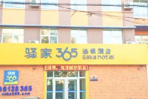 驿家365连锁酒店(藁城西城街店)