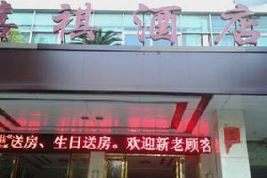 安福嘉祺宾馆