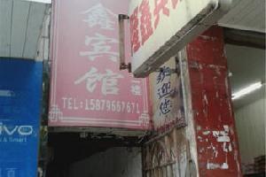 安福隆鑫宾馆