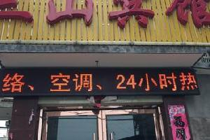 浦江三山宾馆