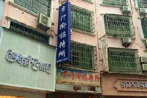 横峰县步行街招待所